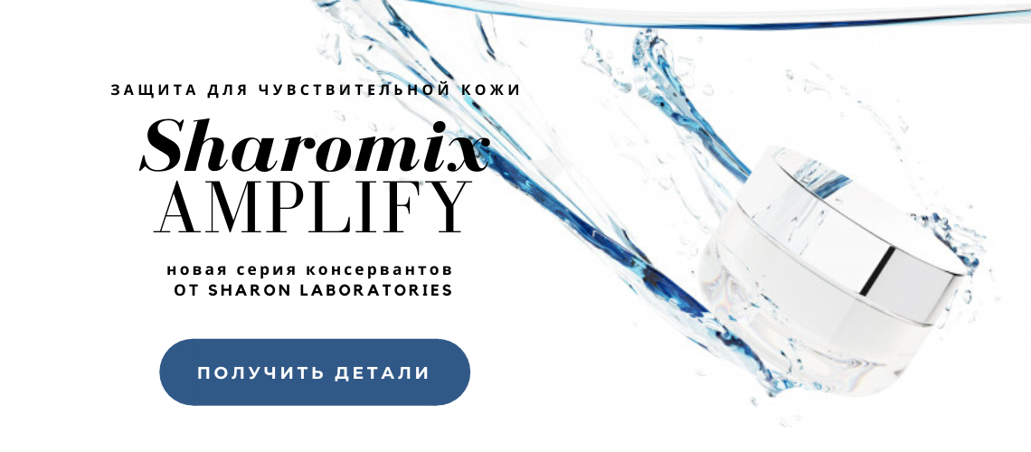 Sharomix AMPLIFY